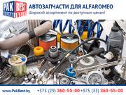 Автозапчасти для AlfaRomeo (Альфа Ромео) в Витебске.