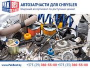 Автозапчасти по низким ценам для Chrysler (Крайслер) в Минске.
